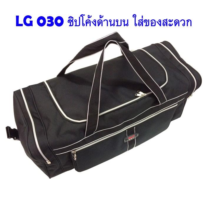 กระเป๋าเดินทาง กระเป๋าใส่ของ กระเป๋ากีฬา LG030