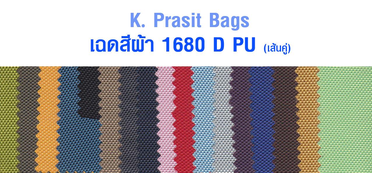 ผ้า 1680 D PU เส้นคู่