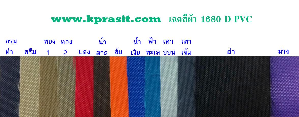 ผ้า 1680 D PVC
