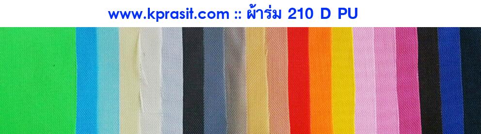 ผ้า 210 D PU