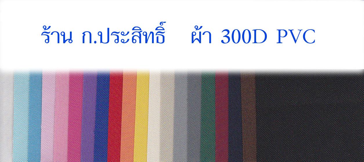 ผ้า 300 D PVC