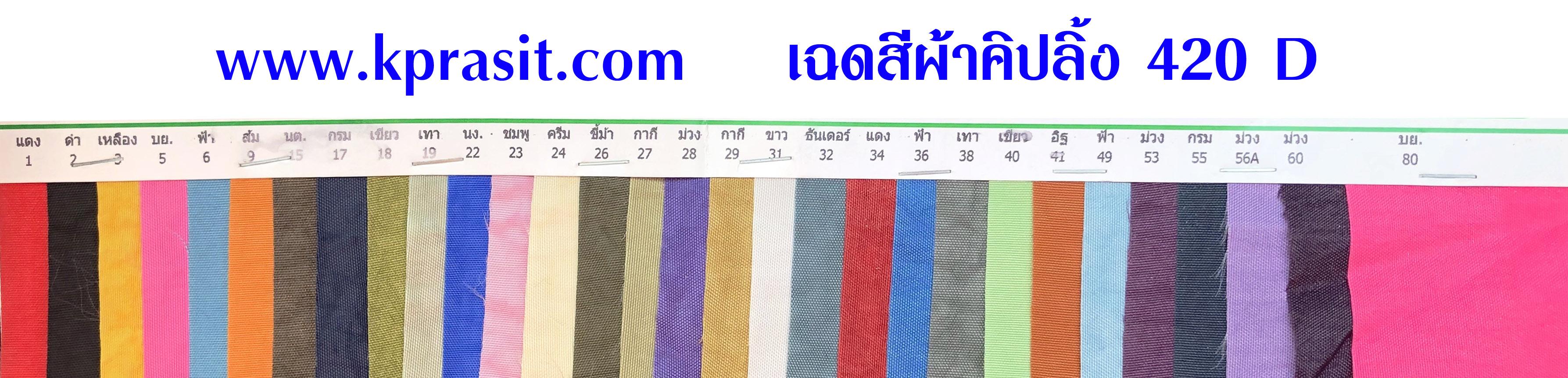 ผ้า 420 D แบบคิปลิ้ง / 420 D แบบย่น