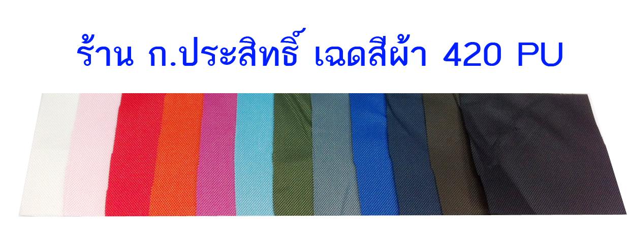 ผ้า 420 D PU