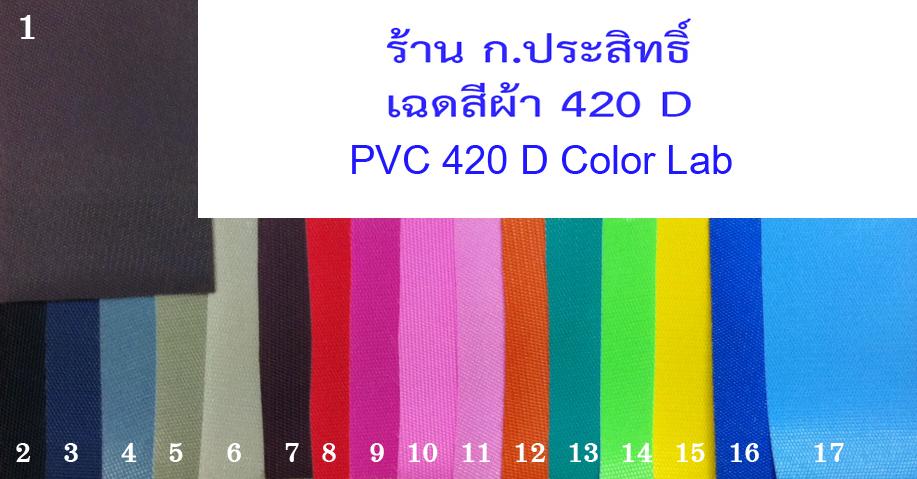 ผ้า 420 D PVC