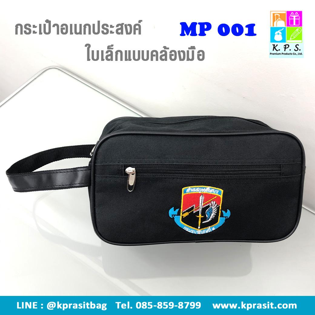 กระเป๋าอเนกประสงค์ MP001