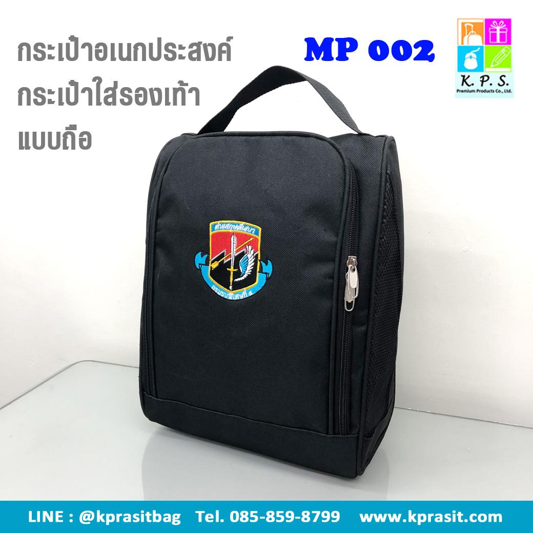 กระเป๋าอเนกประสงค์ MP002