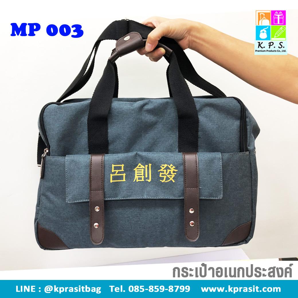 กระเป๋าอเนกประสงค์ โรงงานกระเป๋าเดินทาง MP003