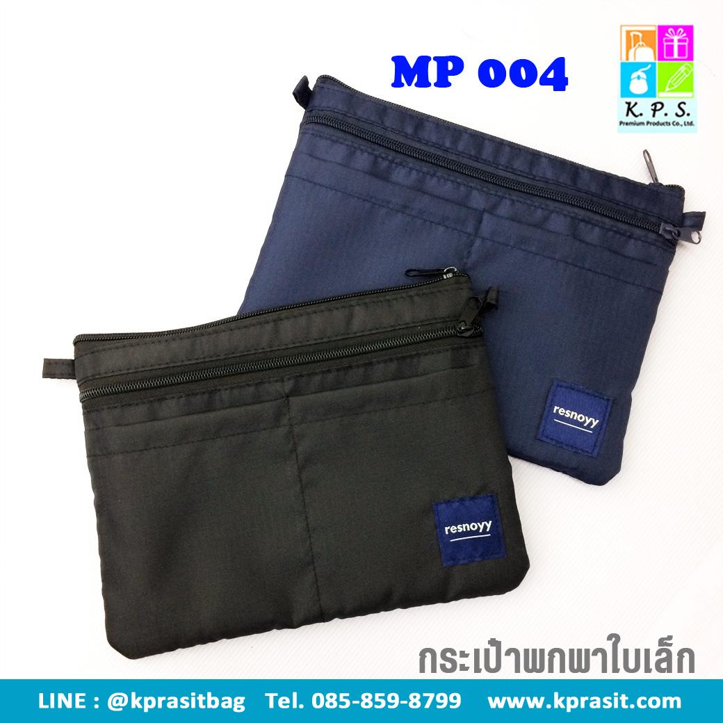 กระเป๋าใส่ธนบัตร ใส่เหรียญ ซองซิป MP004