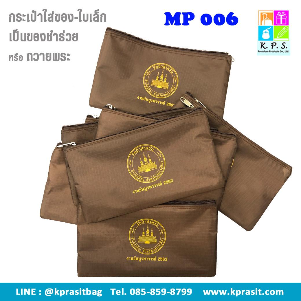 กระเป๋าผ้าใบเล็ก ถุงซองซิป MP006