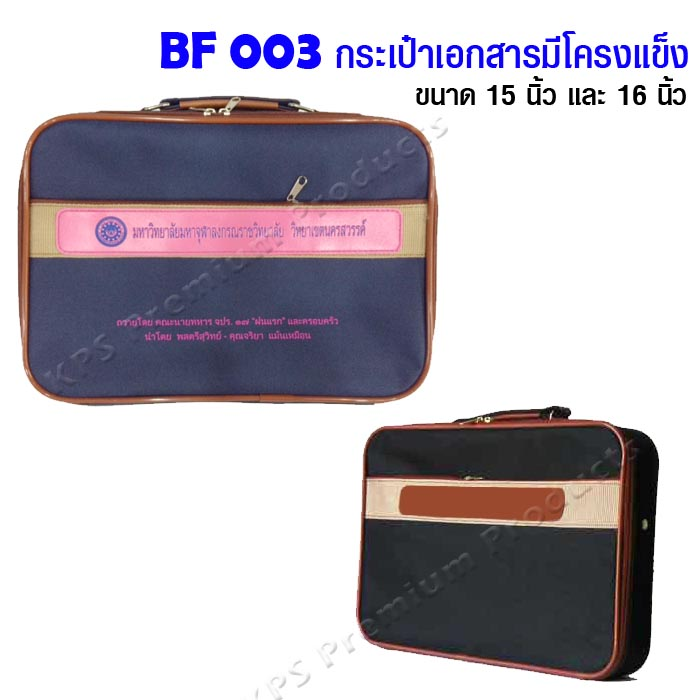 กระเป๋าใส่เอกสาร กระเป๋าอบรมสัมมนา BF 003
