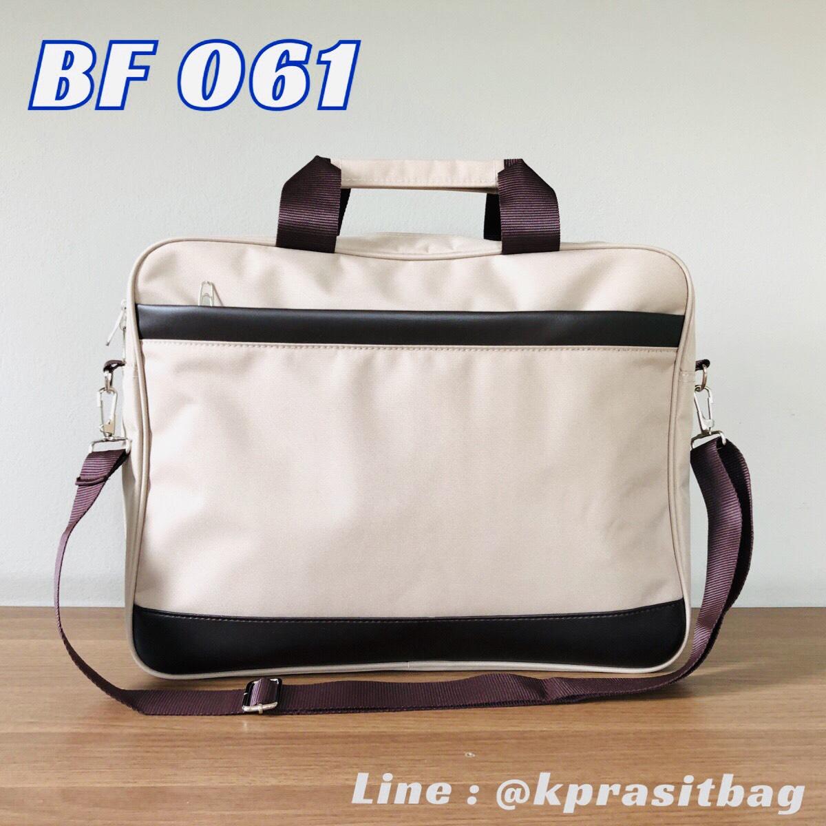 กระเป๋าใส่เอกสาร กระเป๋าอบรมสัมมนา BF 061