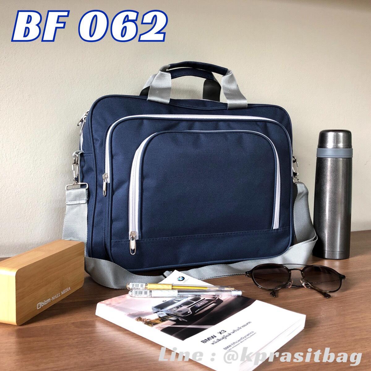 กระเป๋าใส่เอกสาร กระเป๋าอบรมสัมมนา BF 062