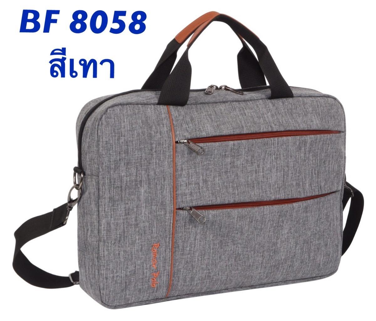 กระเป๋าใส่เอกสาร กระเป๋าอบรมสัมมนา BF 8058