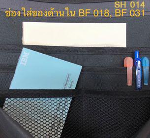 กระเป๋าสะพายข้าง SH 014