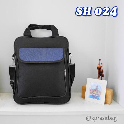 กระเป๋าสะพายข้าง SH 024
