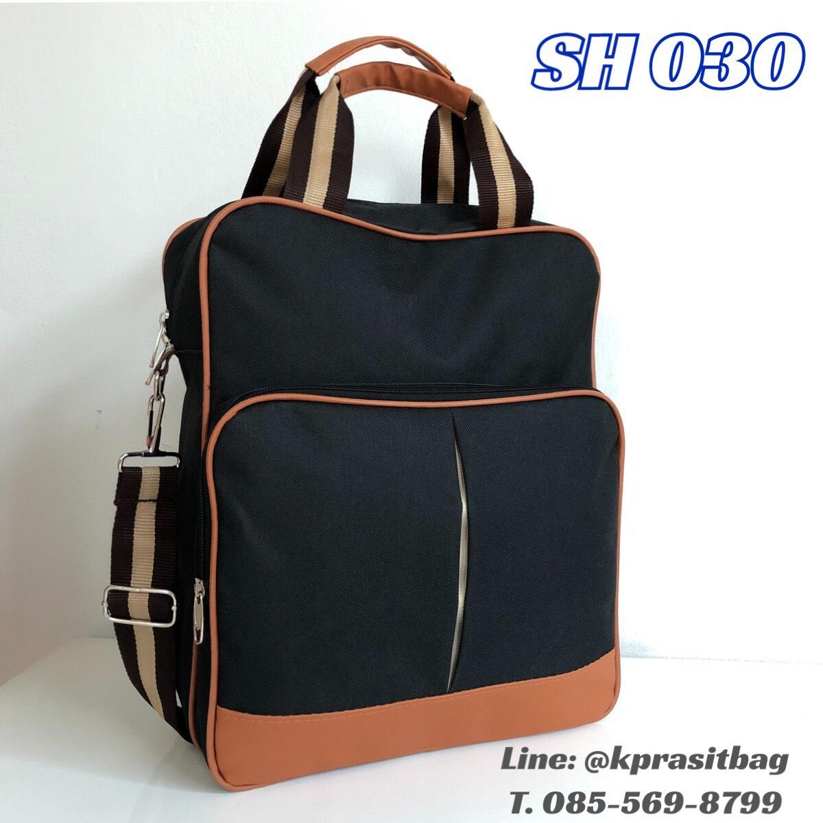 กระเป๋าสะพายข้าง SH 030