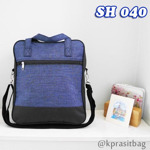 กระเป๋าสะพายข้าง SH 040