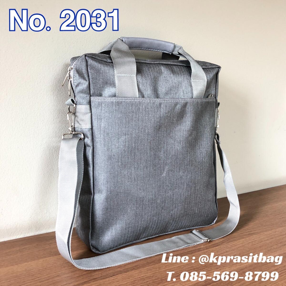 กระเป๋าสะพายข้าง SH 2031