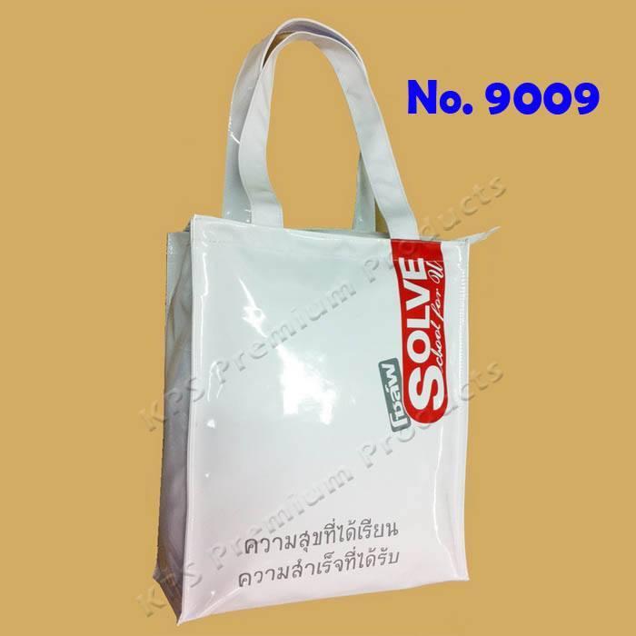 กระเป๋าช้อปปิ้ง ผ้าหนังแก้ว รุ่น 9009