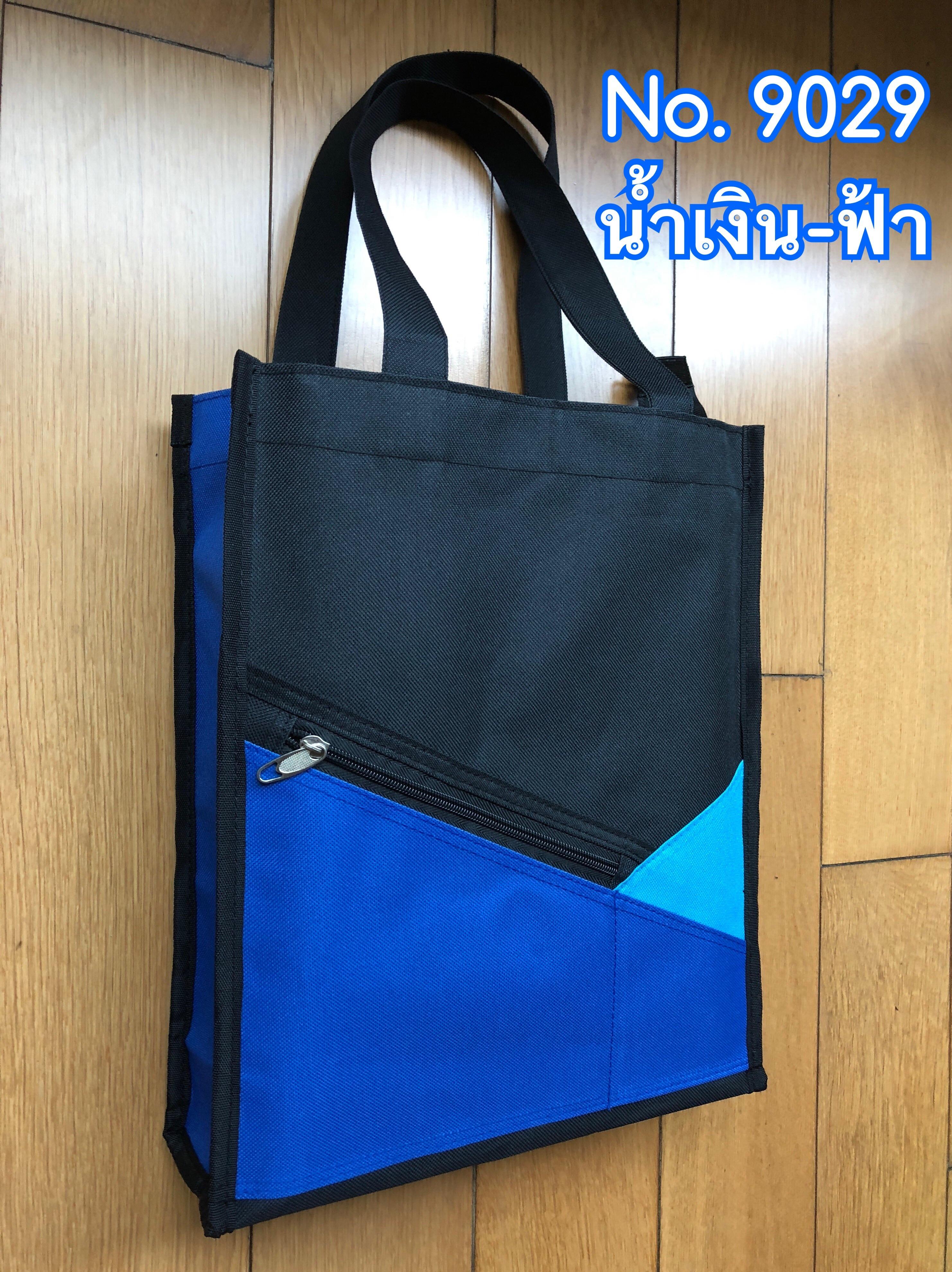 กระเป๋าช้อปปิ้ง ถุงผ้า รุ่น 9029