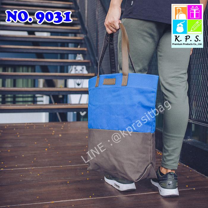 กระเป๋าช้อปปิ้ง ถุงผ้าแคนวาส รุ่น 9031