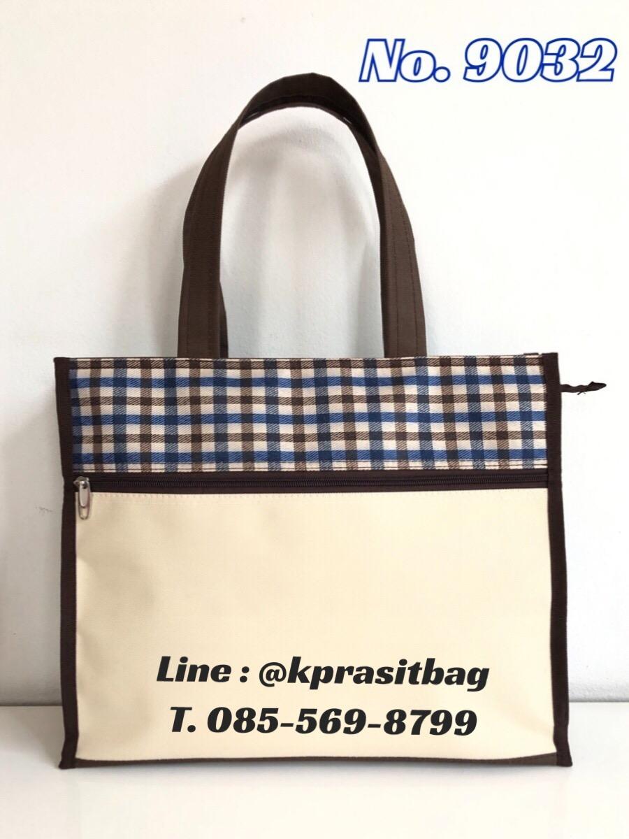 กระเป๋าช้อปปิ้ง ถุงผ้า รุ่น 9032