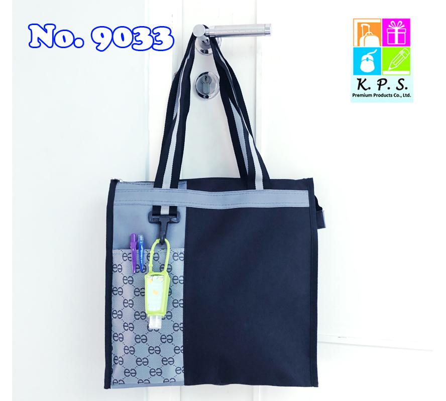 กระเป๋าช้อปปิ้ง ถุงผ้า รุ่น 9033