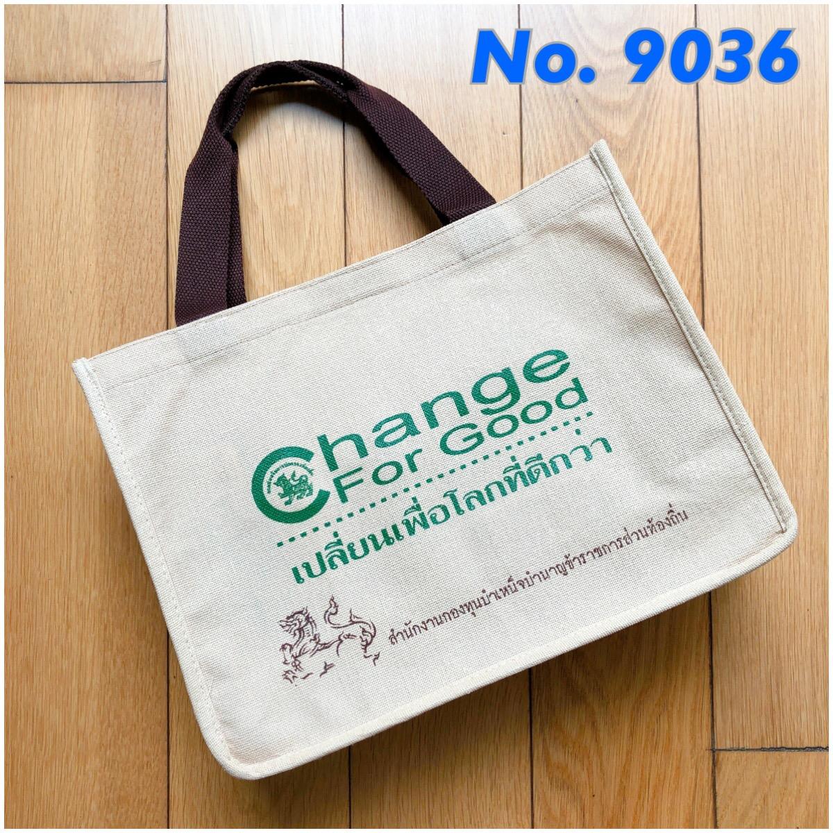 กระเป๋าช้อปปิ้ง กระเป๋าผ้ากระสอบ รุ่น 9036