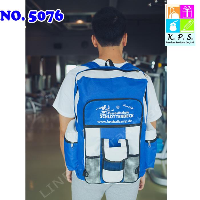 กระเป๋าเป้ เป้สะพายหลัง No. 5076