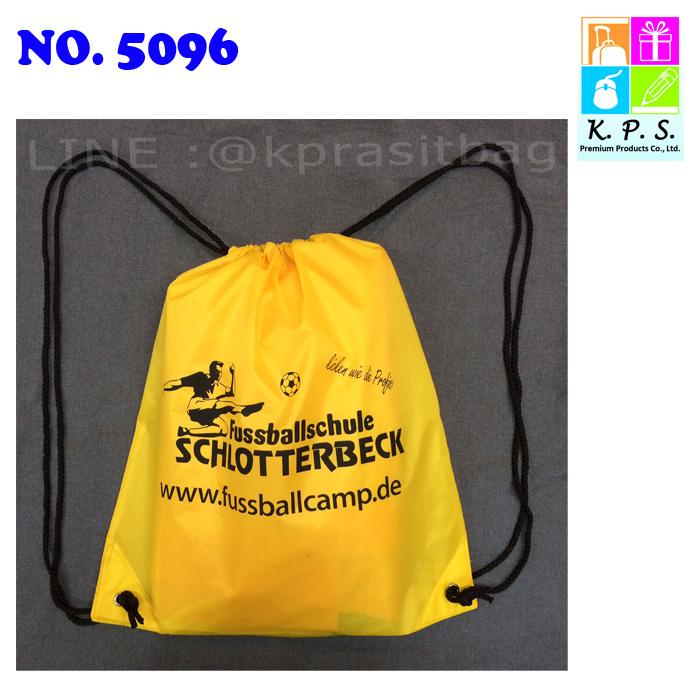 กระเป๋าเป้ เป้สะพายหลัง เป้ปากรูด พับเก็บได้ No. 5096
