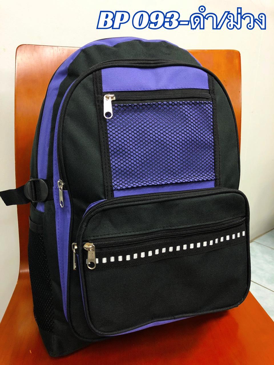 กระเป๋าเป้ เป้สะพายหลัง BP 093