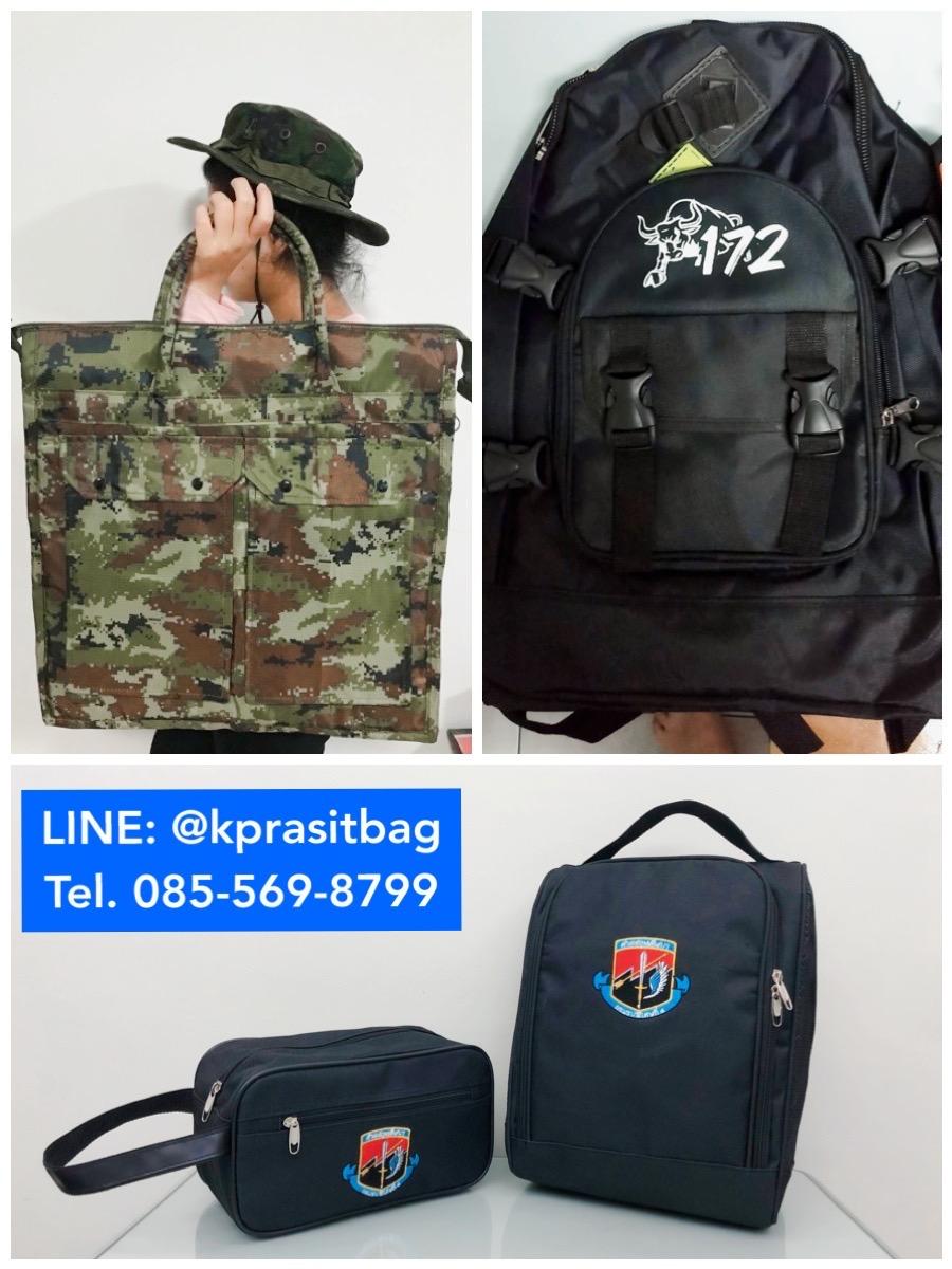 กระเป๋าทหาร กระเป๋าสำหรับกำลังพล