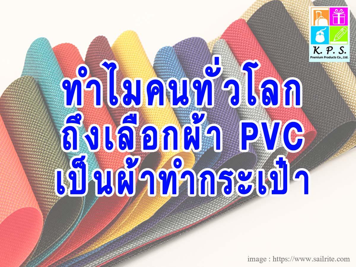 ทำไมทั่วโลกถึงนิยมสั่งทำกระเป๋าผ้า PVC แล้วผ้า PVC ดีอย่างไร