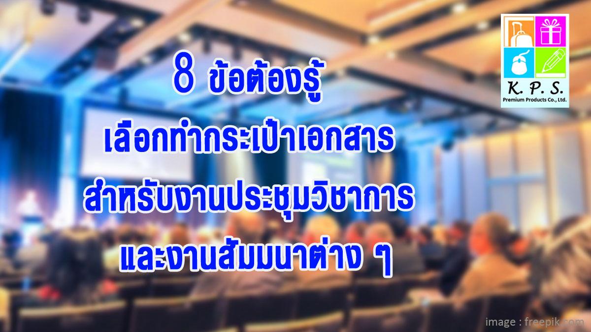 8 ข้อต้องรู้ เพื่อเลือกทำกระเป๋าเอกสาร สำหรับงานประชุมวิชาการ และงานสัมมนา