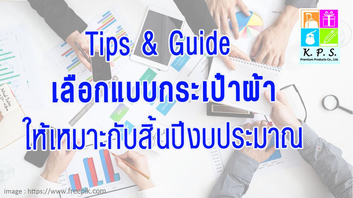 Tips & Guide เลือกแบบกระเป๋าผ้าให้เหมาะกับสิ้นปีงบประมาณ