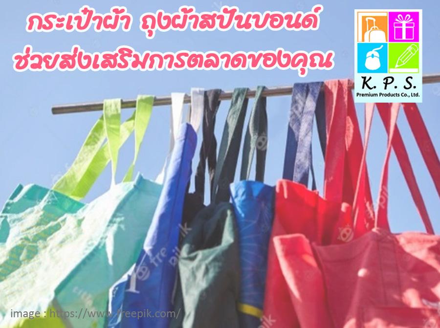 กระเป๋าผ้าสปันบอนด์ ถุงผ้าสปันบอนด์ เครื่องมือส่งเสริมการตลาดที่นำกลับมาใช้ซ้ำได้