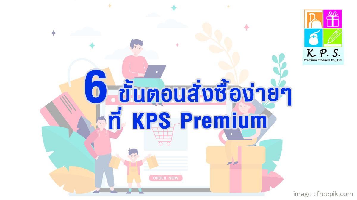 6 ขั้นตอนสั่งซื้อสินค้าที่ KPS Premium Products