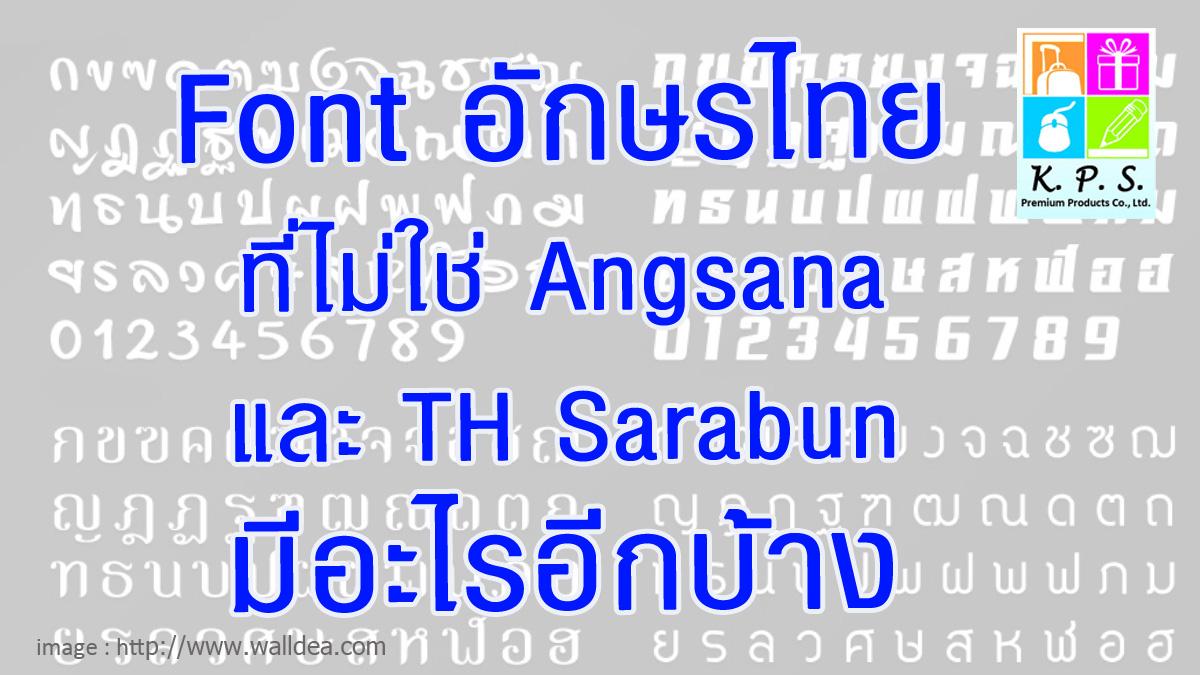 Font อักษรไทยแบบไหน โดนใจสายครีเอทีฟ